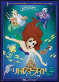 "Movie Posters:Animated, The Little Mermaid (Buena Vista, 1991). Japanese B2 (20.5"" X 29"").Animated.. ..."