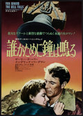 "Movie Posters:Drama, For Whom the Bell Tolls (Paramount, R-1970). Japanese B2 (20"" X29""). Drama.. ..."