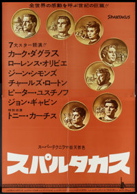 "Spartacus (Universal International, 1960). Japanese B2 (20"" X 29""). Adventure"