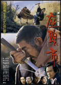 "Movie Posters:Action, Zatoichi (Miramax, 2003). Japanese B2 (20"" X 29""). Action.. ..."