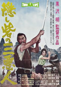 "The Hidden Fortress (Toho, 1958). Japanese B2 (20"" X 29"")"