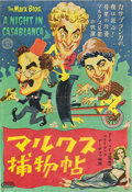 "Movie Posters:Comedy, A Night in Casablanca (United Artists, 1946). Japanese B3 (14"" X20.5"") Style A.. ..."