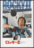"Movie Posters:Sports, Rocky II (United Artists, 1979). Japanese B2 (20"" X 28.5""). Sports.. ..."