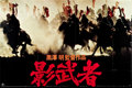 "Movie Posters:War, Kagemusha (Toho, 1980). Japanese Poster (46"" X 71"").. ..."