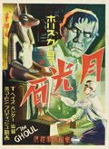 "Movie Posters:Horror, The Ghoul (Towa, 1933). Pre-War Japanese (31.5"" X 43"").. ..."
