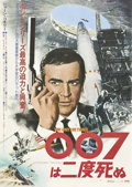 """Movie Posters:James Bond, You Only Live Twice (United Artists, R-1976). Japanese B2 (20"""" X 29"""").. ..."""