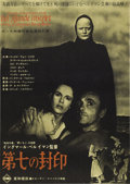 """Movie Posters:Foreign, The Seventh Seal (Towa, 1957). Japanese B2 (20"""" X 29"""").. ..."""