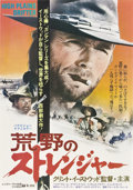 "Movie Posters:Western, High Plains Drifter (Universal, 1973). Japanese B2 (20"" X 29"")....."