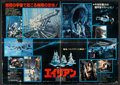 "Movie Posters:Science Fiction, Alien (20th Century Fox, 1978). Japanese B0 (40.5"" X 57""). ScienceFiction.. ..."