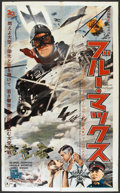 "Movie Posters:War, The Blue Max (20th Century Fox, 1966). Japanese B0 (38"" X 62"").War.. ..."