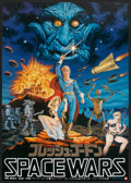 "Movie Posters:Sexploitation, Flesh Gordon (Joy Pack, 1978). Japanese B2 (20"" X 28.5"").Sexploitation.. ..."