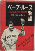"""Baseball Collectibles:Others, 1948 Japanese Edition of """"The Babe Ruth Story""""..."""