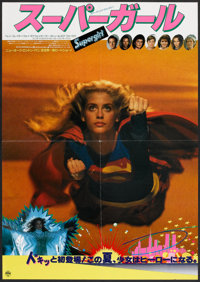 "Supergirl (Tri-Star, 1984). Japanese B2s (2) (20"" X 29""). Adventure. ... (Total: 2 Items)"