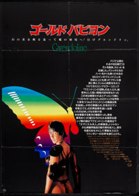 "The Perils of Gwendoline in the Land of the Yik Yak (Samuel Goldwyn, 1985). Japanese B1 (40"" X 29""). Action..."