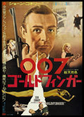 "Movie Posters:James Bond, Goldfinger (United Artists, 1964). Japanese B2 (20"" X 29""). JamesBond.. ..."
