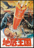 "Movie Posters:Science Fiction, At the Earth's Core (Columbia, 1976). Japanese B2 (20"" X 28.5""). Science Fiction.. ..."