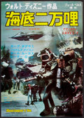 "Movie Posters:Science Fiction, 20,000 Leagues Under the Sea (Buena Vista, R-1970s). Japanese B2(20.25"" X 28.5""). Science Fiction.. ..."