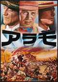 """Movie Posters:Western, The Alamo (United Artists, R-1967). Japanese B2 (20.25"""" X 28.5"""").Western.. ..."""