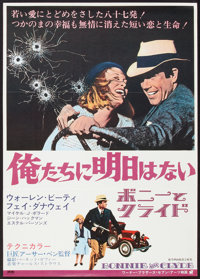 "Bonnie and Clyde (Warner Brothers-Seven Arts, 1968). Japanese B2 (20.25"" X 28.25""). Crime"