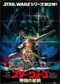 """Movie Posters:Science Fiction, The Empire Strikes Back (20th Century Fox, 1980). Japanese B2 (20.25"""" X 28.5""""). Science Fiction.. ..."""