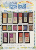 Stamps, Specialized Israel Collection, 1948-2002,... (Total: 2 Medium Box)