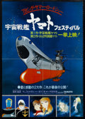"Movie Posters:Animated, Space Cruiser Yamato: The New Voyage (Academy, 1979). Japanese B2(20"" X 28.5""). Animated.. ..."