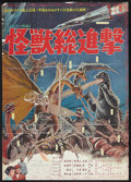 """Movie Posters:Science Fiction, Destroy All Monsters (Toho, 1969). Japanese B2 (20"""" X 29""""). ScienceFiction.. ..."""