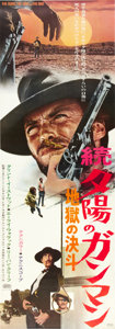 "Movie Posters:Western, The Good, The Bad and the Ugly (United Artists, 1968). Japanese STB (20"" X 58"").. ..."