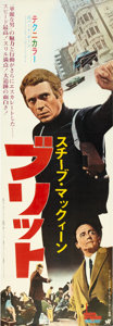 "Movie Posters:Action, Bullitt (Warner Brothers, 1968). Japanese STB (20"" X 58"").. ..."