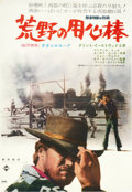 "Movie Posters:Western, A Fistful of Dollars (Towa, 1967). Japanese B2 (20"" X 29"").. ..."