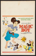 """Movie Posters:Animated, Magic Boy Lot (MGM, 1960). Window Cards (2) (14"""" X 22""""). Animated.. ... (Total: 2 Items)"""