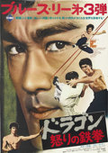 "Movie Posters:Action, The Chinese Connection (National General, 1973). Japanese B2 (20"" X29""). ..."