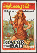 "Movie Posters:Bad Girl, Gator Bait (Sebastian International, 1974). Egyptian Poster (27.5 X39.5""). Bad Girl.. ..."