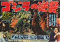 "Movie Posters:Science Fiction, Godzilla's Counterattack (U.S.Title Gigantis the Fire Monster ) (Toho, 1955). Japanese B0 (40"" X 58"").. ..."