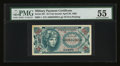 Military Payment Certificates:Series 651, Series 651 25¢ PMG About Uncirculated 55....