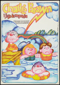 "Movie Posters:Animated, Race for Your Life, Charlie Brown (Paramount, 1978). Polish OneSheet (22.5"" X 32""). Animated.. ..."