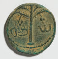 Ancients:Judaea, Ancients: Judaea. Bar Kochba Revolt. 132-135 C.E. AE 21 mm (9.51 g,6 h). Year 1 (132/3 C.E.)....