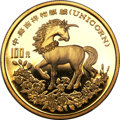 China:People's Republic of China, China: People's Republic gold Unicorn 100 Yuan 1994,...