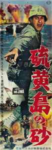 "Movie Posters:War, Sands of Iwo Jima (Republic, 1950). Japanese STB (20"" X 58"")...."