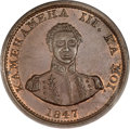 Coins of Hawaii, 1847 1C Hawaii Cent MS65 Brown PCGS....