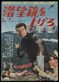 "Movie Posters:War, Up Periscope (Warner Brothers, 1959). Japanese B2 (20.25"" X 28.5"").War.. ..."