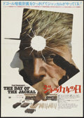 """Movie Posters:Thriller, The Day of the Jackal (Universal, 1973). Japanese B2 (20"""" X 28.5""""). Thriller.. ..."""