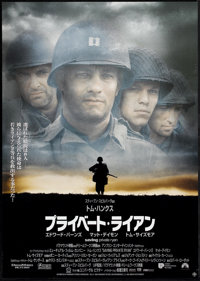 "Saving Private Ryan (Paramount, 1998). Japanese B2 (20"" X 28.5""). War"