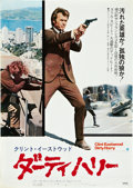"""Movie Posters:Crime, Dirty Harry Lot (Warner Brothers, 1970s). Japanese Speed Lot (2)(10"""" X 29"""").. ... (Total: 2 Items)"""