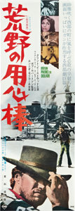 "Movie Posters:Western, A Fistful of Dollars (Towa, 1965). Japanese STB (20"" X 58"").. ..."