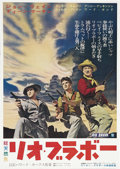 """Movie Posters:Western, Rio Bravo (Warner Brothers, 1959). Japanese B2 (20"""" X 28.5""""). John Wayne, in all his swaggering glory, stars in this Howard ..."""