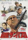 """Movie Posters:War, The Sand Pebbles (20th Century Fox, 1966). Japanese B2 (20"""" X 29"""").Steve McQueen received his only Oscar nomination for his..."""