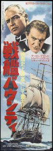"Movie Posters:Adventure, Mutiny on the Bounty (MGM, 1962). Japanese STB (20"" X 57""). Adventure.. ..."
