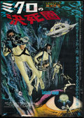 "Movie Posters:Science Fiction, Fantastic Voyage (20th Century Fox, 1966). Japanese B2 (20"" X28.5""). Science Fiction.. ..."