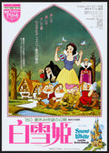 "Movie Posters:Animated, Snow White and the Seven Dwarfs (Buena Vista, R-1980). Japanese B2 (20.25"" X 28.75""). Animated.. ..."